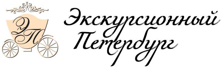Экскурсионный Петербург